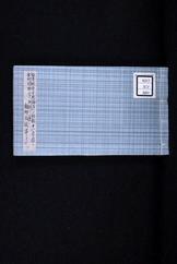 蝦夷地自今北海道ト被称十一箇国ニ分割国郡等別紙之通被仰出候事