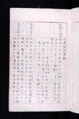 北海道久遠奥尻太櫓瀬棚郡沿革誌