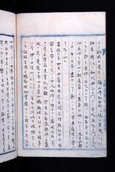 青江理事官諮問回答書 中