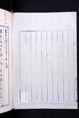 函泊出火事件附録 6年