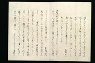蝦夷嶋図説 6