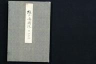 蝦夷嶋図説 7