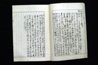 北海道旧纂図絵 巻7